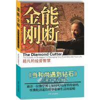 能断金刚:超凡的经营智慧(《当和尚遇到钻石》十周年增订版)