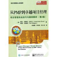 从PMP到卓越项目经理:项目管理实战技巧与案例解析(第2版)(团购,请致电400-106-6666转6)