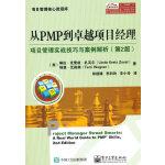 从PMP到卓越项目经理:项目管理实战技巧与案例解析(第2版)(团购,请致电010-57993380)