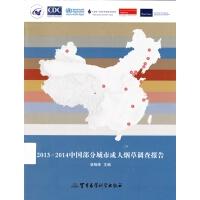 2013-2014中��部分城市成人��草�{查�蟾�