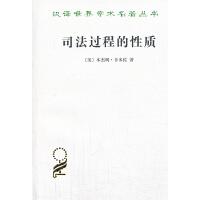 司法过程的性质 【美】本杰明・卡多佐 商务印书馆