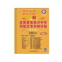 天星教育2018金考卷百校联盟领航卷文科7本全国3卷