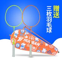 儿童羽毛球拍双拍家庭超轻儿童初学进攻型正品羽毛拍送羽毛球2只装