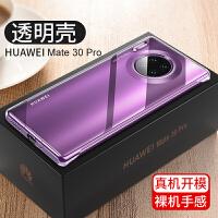 华为p30pro手机壳mate30pro透明mate30全包防摔华mete20女m30 Mate30 Pro(4G专用