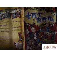 【二手旧书8成新】虹猫蓝兔十万个为什么.4,生活卷(漫画版)