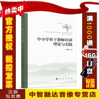中小学骨干教师培训理论与实践 吴振利 人民出版社 9787010206950