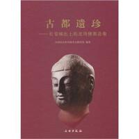 古都遗珍--长安城出土的北周佛教造像(精)