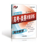 高考・奥赛对接训练 高中数学3(第4版)