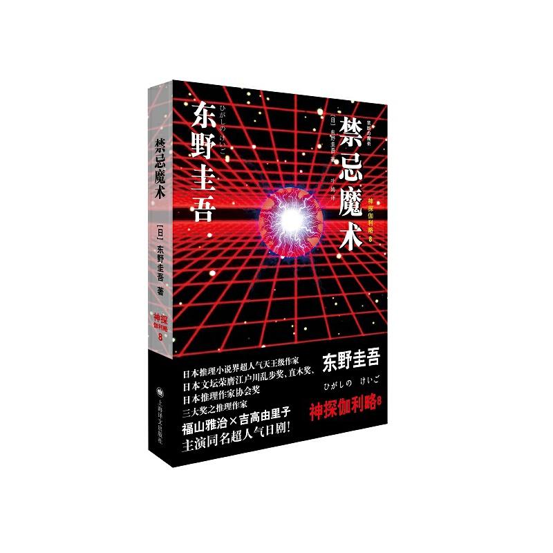 禁忌魔术:神探伽利略8(新)欲了解东野之全貌,本书不容错过,神探伽利略系列第八弹!
