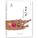 中华文化解码:吾家之用──日用之物中的雅俗碰撞