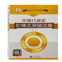 【正版】自考试卷 自考 00322 中国行政史 阶梯式突破试卷
