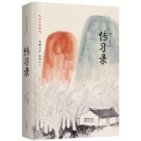 传习录 精装珍藏本 王阳明著 高高直营图书 作家出版社
