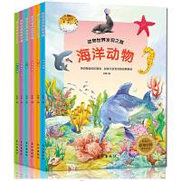 动物世界发现之旅小学版科普书全6册世界大百科全书海洋昆虫恐龙书十万个为什么儿童早教启蒙图书3-6-7-10岁小学生课外读物百科书