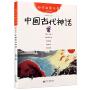 中国古代神话故事新世界出版社 彩绘版正版书一年级课外书必读二三年级课外阅读书籍小学生语文新课标必读书籍 幼学启蒙丛书
