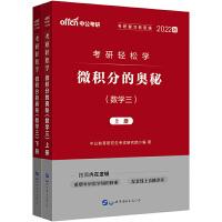 2022考研轻松学:微积分的奥秘(数学三)(上册+下册)