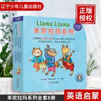 羊驼拉玛系列(全8册) 森林鱼