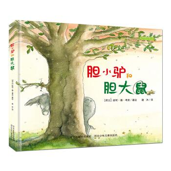 胆小驴和胆大鼠 以温馨的画面和简洁的文字,讲述了一个以友谊为主题的故事,旨在让孩子们互帮互助,克服恐惧,成为一个内心强大的孩子,以及培养孩子们积极乐观的性格和生活态度。