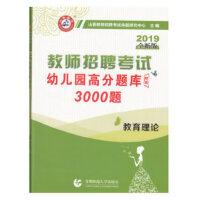 山香2019教师招聘考试高分题库精编・幼儿园教育理论(3000题)