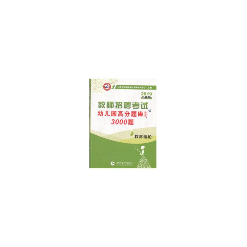 山香2019教师招聘考试高分题库精编·幼儿园教育理论(3000题)