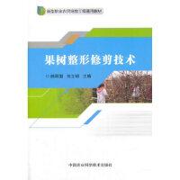 果树整形修剪技术 9787511632036 中国农业科学技术出版社 熊明国,刘立明