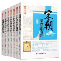 宋朝果然很有料(上部・北宋套装共7卷) 比《明朝那些事儿》更真实、幽默 中国历史