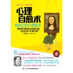 心理自愈术:做自己的心理医生(电子书)