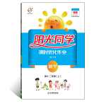 2019秋 阳光同学 课时优化作业 数学 (RJ)人教版 二年级(上)