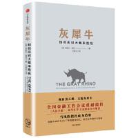 灰犀牛:如何应对大概率危机 米歇尔・渥克 9787508668352 中信出版集团出版社