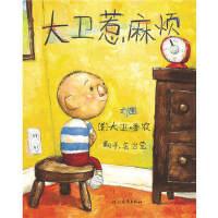 大卫惹麻烦 精装绘本 0-1-2-3-6岁幼儿童成长故事图书籍 幼儿园智力开发读物 宝宝亲子启蒙认知早教书 儿童睡前亲