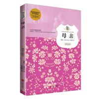 母亲/孩子们必读的诺贝尔文学经典系列 [意] G.黛莱达 9787550244870 北京联合出版公司