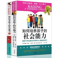 如何培养孩子的社会能力(1+2)全两册青春期教育 社交能力提升 儿童教育家庭教育孩子的育儿书籍正面管