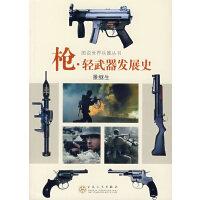 枪.轻武器发展史