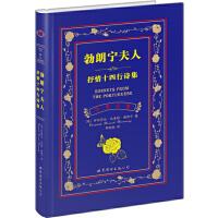 勃朗宁夫人抒情十四行诗集(中英对照全译本)