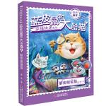 幸福快递系列・蓝皮鼠和大脸猫1 解密眼镜猫