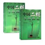 中国二胡考级曲集(上下册)最新修订版