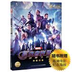 漫威复仇者联盟4终极档案:终局之战(随书附赠巨幅高清电影纪念海报)