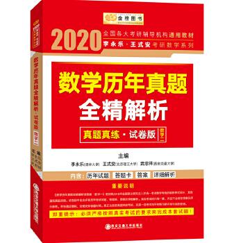 2020考研数学 数学历年真题全精解析(试卷版)数学二