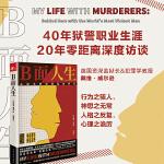 B面人生:走进重刑犯的隐秘世界