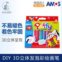 韩国进口 AMOS 3D立体发泡彩绘画泡泡笔 10色套装
