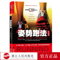 【出版社自营】姿势跑法 尼可拉斯罗曼诺夫博士力作 跑圈盛行的三大跑步法之二 提高跑步成绩定制减肥燃脂锻炼训练计划锻炼书