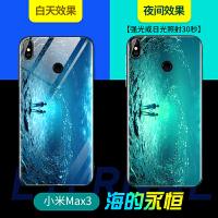 小米max3手机壳玻璃夜光防摔保护套软边女款Max3代6.9寸壳