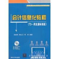 会计信息化教程(T3-用友通标准版)(配光盘)