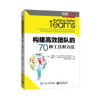 构建高效团队的70种工具和方法(团购,请致电400-106-6666转6)