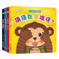 海润阳光・0-2岁亲子游戏绘本(套装全4册)