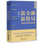 新金融,新格局:中国经济改革新思路