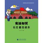 宪法知识社区普及读本