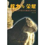 权力与荣耀――罗马帝国与中国汉代雕塑艺术比较