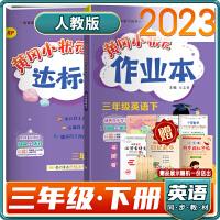 黄冈小状元作业本达标卷三年级英语下册(RP)人教版2本套装英语练习册2021春