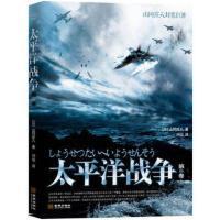 太平洋战争(第二��)山冈庄八著//轰炸东京偷袭珍珠港浴血太平洋战争中的日本陆军联队全史书籍