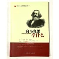 正版 向马克思学什么 国家行政学院出版社 纪念马克思诞辰200周年